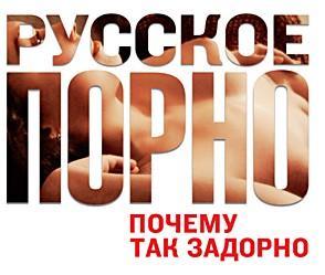 съемки русских порно актеров